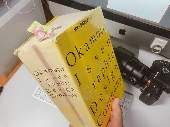 岡本 一宣さんの『岡本一宣の東京デザイン』