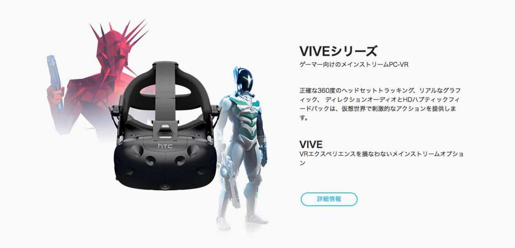 HTC-Vive_VIVEシリーズ vr-ゴーグル-おすすめ