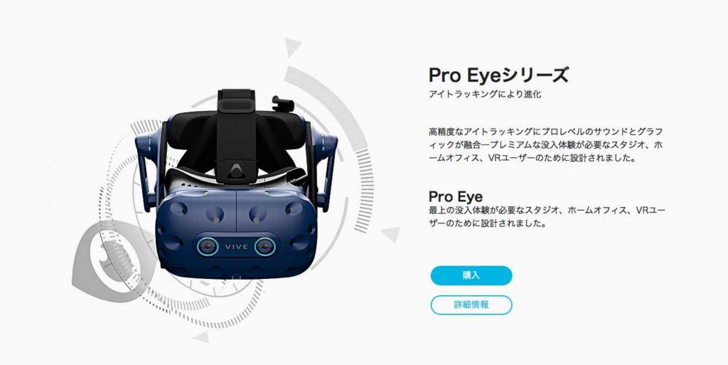 HTC-Vive_Pro-Eyeシリーズ vr-ゴーグル-おすすめ