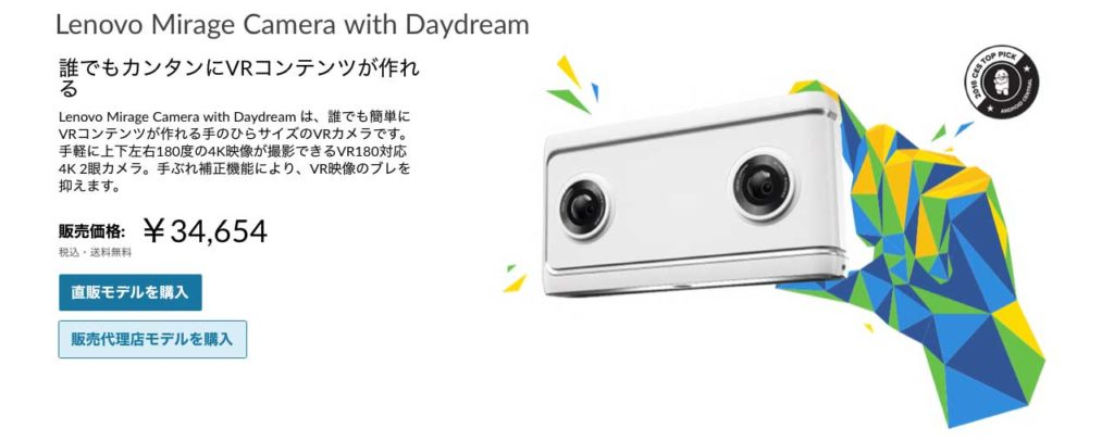 Lenovo-Mirage-Camera-with-Daydream