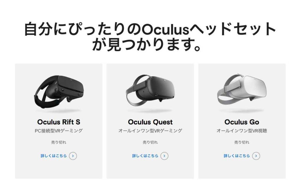Oculus vr-ゴーグル-おすすめ