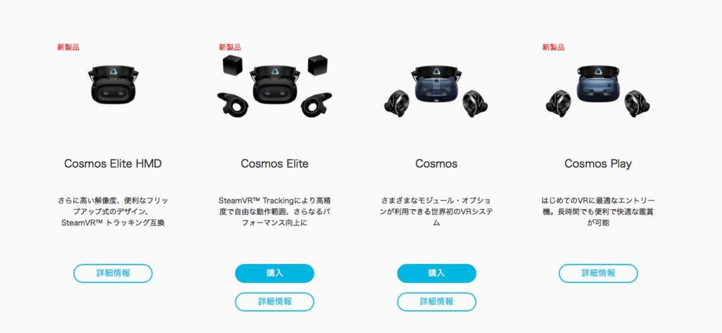 HTC-Vive_Cosmosシリーズ