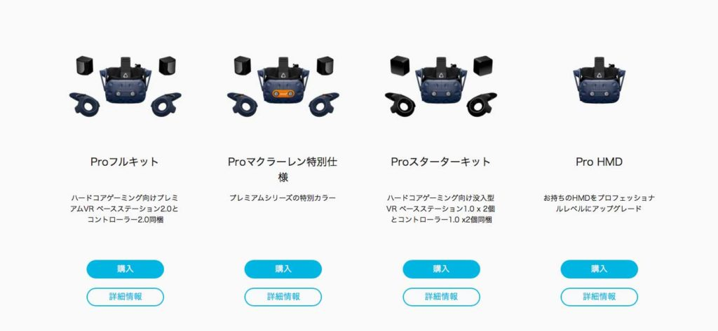 HTC-Vive_Proシリーズ vr-ゴーグル-おすすめ