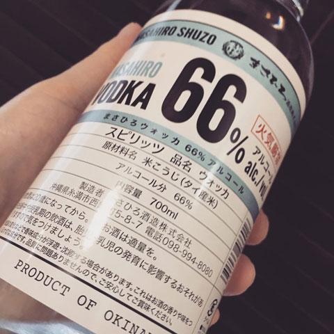 まさひろ酒造のVODKA66%