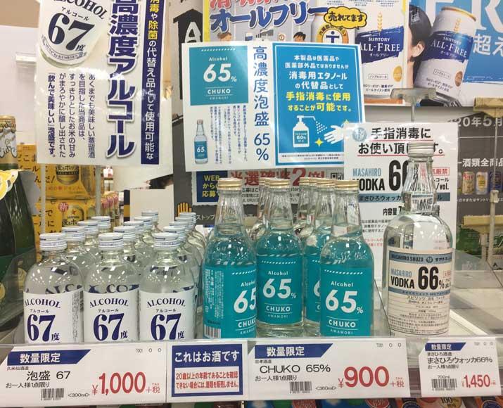泡盛消毒用代替アルコール2